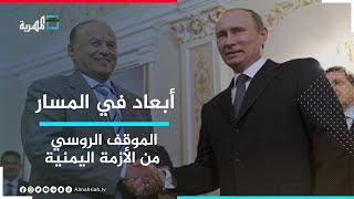 قراءة للموقف الروسي من الأزمة اليمنية.. حوار علي صلاح | أبعاد في المسار