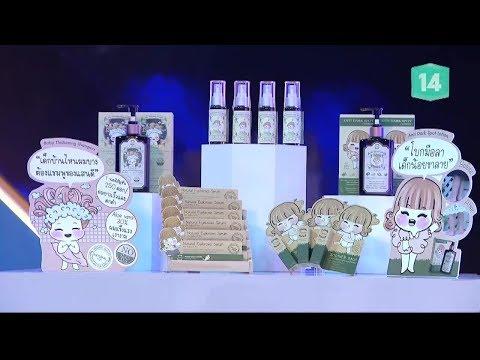 ธุรกิจผลิตภัณฑ์ดูแลผิว แสนดี - วันที่ 29 Mar 2018