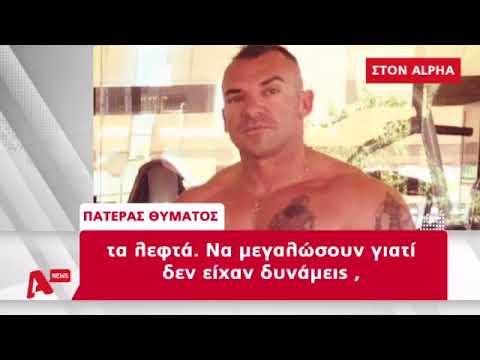 Iefimerida.gr Στον Alpha ο πατέρας του θύματος που δολοφονήθηκε στη Ζάκυνθο