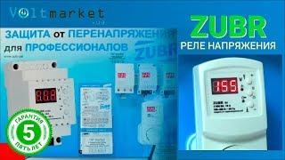 Реле напряжения ZUBR(Реле контроля напряжения ZUBR может быть установлено как на отдельный прибор, так и на весь дом/квартиру..., 2013-01-20T12:11:00.000Z)