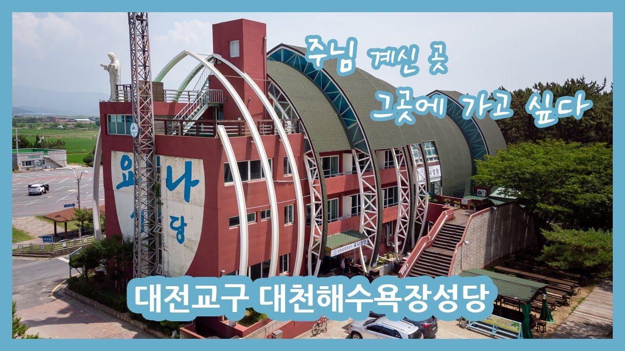 [주님 계신 곳, 그 곳에 가고 싶다] 대전교구 대천해수욕장성당(요나성당)