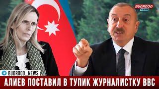 То самое интервью Алиева, взорвавшее всемирный интернет