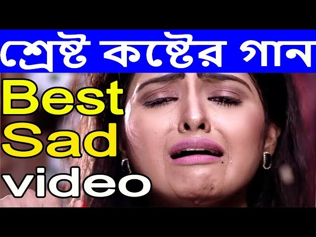 Supper Love Story Sad Song?Best Hard touching Video song?Fair Bangla