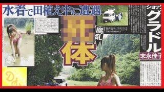 グラビアアイドルが撮影中に遭遇したのは腐乱死体だった【不思議チャンネル】 末永佳子 動画 29