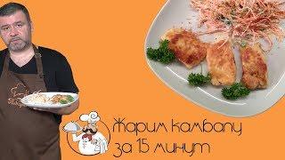 видео Камбала жареная на сковороде целиком, кусочками, в кляре и сметане