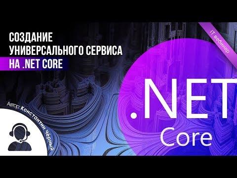 Создание универсального сервиса на .NET Core