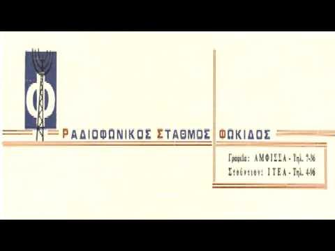 (1970) Radio / Ραδιοφωνικός Σταθμός Φωκίδος
