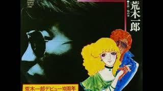 荒木一郎/㉒梅の実 作詞・作曲:荒木一郎/編曲:竜崎孝路 [1976年デビ...