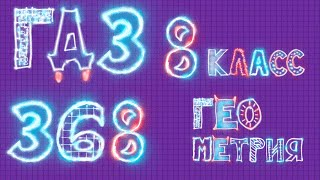видео ГДЗ и Решебник по геометрии для 11 класса автор Атанасян