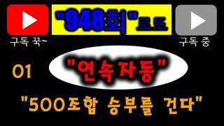 [948회] 개인 연속자동 160조합 (구독,좋아요) …