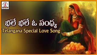 Telangana Love Songs | Bhale Bhale O Sandhya Telugu Folk Song | Lalitha Audios And Videos