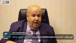 """مصر العربية   فوزي فركاش :"""" جئنا لمصر لطلب المساعدة للاستثمارات الليبية في مصر"""""""