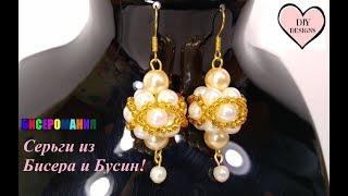 Серьги из Бисера и Бусин Мастер Класс/ Tutorial: Earrings from Beads and Busins Master Class!