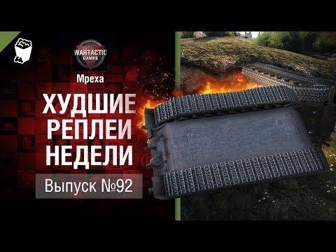 Вот это ад - ХРН №92 - от Mpexa [World of Tanks]