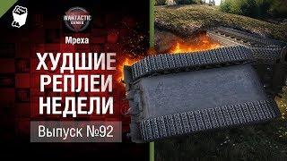 Вот это ад - ХРН №92 - от Mpexa [World o...