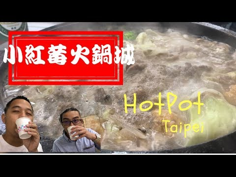 Taipei Where To Eat Hotpot|小紅莓火鍋城