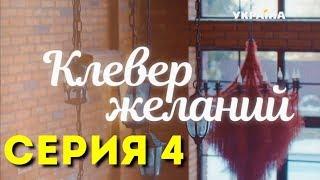 Клевер желаний (Серия 4)
