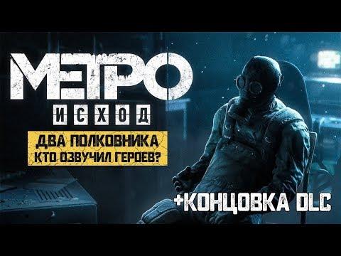 МЕТРО: ИСХОД (ДВА ПОЛКОВНИКА) - АКТЕРЫ РОССИЙСКОЙ ОЗВУЧКИ + КОНЦОВКА!