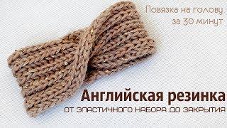 Английская резинка спицами // повязка на голову для девочки // самый подробный мк
