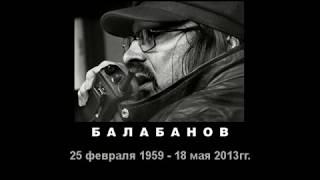Балабанов А.О.  Кинопросмотр фильма