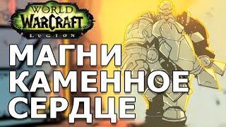 #WorldofWarcraft/МАГНИ: Каменное сердце / #Аудиокниги #Комикс #RU