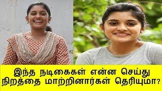 இந்த நடிகைகள் என்ன செய்து நிறத்தை மாற்றினார்கள் தெரியுமா?   Tamil Cinema News Kollywood Tamil News