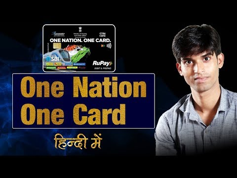 One Nation One Card या NCMC क्या है details में जानकारी पाईये | National Common Mobility Card