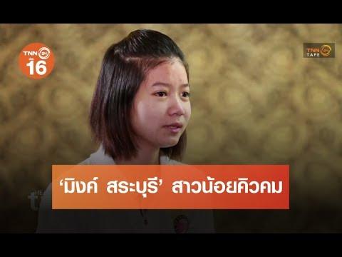 มิงค์ สระบุรี สาวน้อยคิวคม - วันที่ 26 Aug 2018