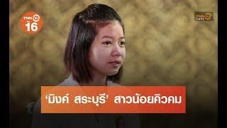 มิงค์ สระบุรี สาวน้อยคิวคม | HEART TALK (25/08/61)