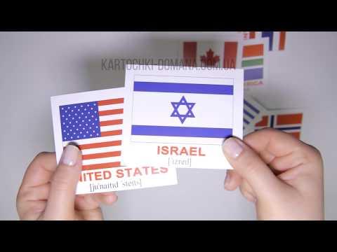 "Карточки Домана Страны, Флаги и Столицы/ Countries, Flags, Capitals, ""Вундеркинд с пеленок"""
