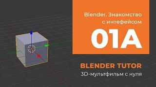 𝗕𝗹𝗲𝗻𝗱𝗲𝗿 Уроки на русском. Анимация. Урок 01a - Знакомство с Blender (интерфейс)