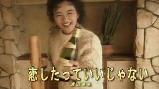 恋したっていいじゃない (カラオケ) 渡辺美里