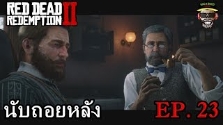 Red Dead Redemption 2 - นาฬิกาชีวิต (EP.23) TH