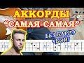 Самая самая Аккорды Егор Крид Разбор песни на гитаре Бой Текст mp3