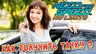 Need for Speed: No limits - Как получить тачку из события (ios) #29