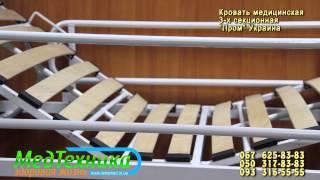 Кровать медицинская 3 х секционная Пром Украина(Компания