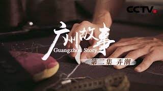 《广州故事》第二集 弄潮 | CCTV纪录