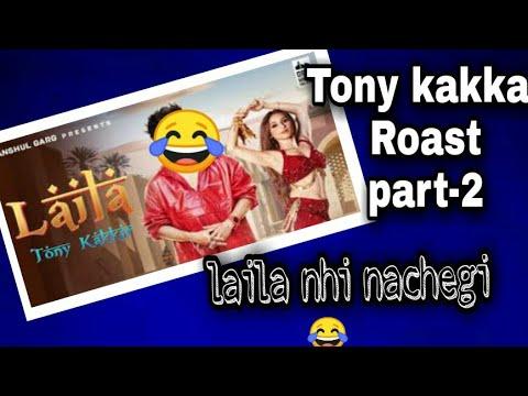 Laila Song Roast    Laila nhi nachegi    Tony kakkar Roast Part-2
