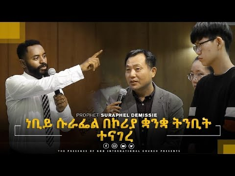ነቢይ ሱራፌል  በኮሪያ  ቋንቋ  ትንቢት ተናገረ......  |  Presence TV    |  01-Oct-2018 thumbnail