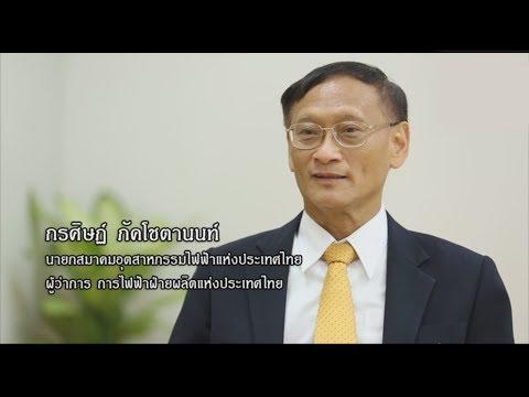 สมาคมอุสาหกรรมไฟฟ้าแห่งประเทศไทย : Electricity Supply Industry Association Of Thailand
