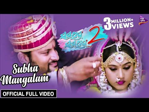 Subha Mangalam   Full Video Song   Anubhav Mohanty, Barsha Priyadarshini   Something Something 2