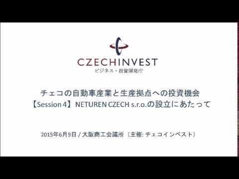 チェコの自動車産業と生産拠点への投資機会 【Session 4】NETUREN CZECH s.r.o.の設立にあたって