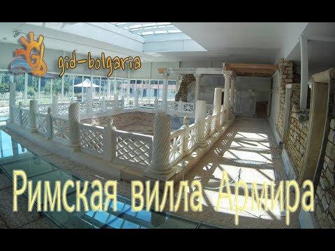 Римская вилла Армира Болгария / Roman villa Armira Bulgaria