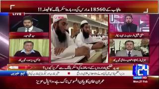 Mufti Khaliq ur Rehman lashes out on Dr Pervaiz hood