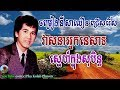 Ny saloeun, Ny saloeun collection, Ny saloeun non stop, Khmer old song 01
