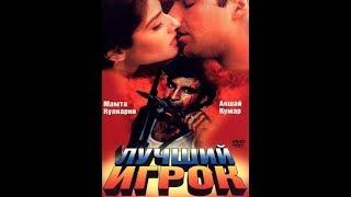 Лучший игрок/Sabse Bada Khiladi/Индийское кино