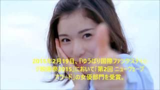 松岡茉優の略歴について動画とともに解説.