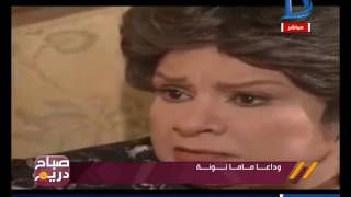 صباح دريم   وداعا ماما نونا.. وفاة الممثلة القديرة كريمة مختار عن عمر يناهز82 عاما بعد صراع مع المرض
