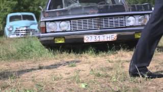 Дом престарелых машин. Фильм ГИБДД.
