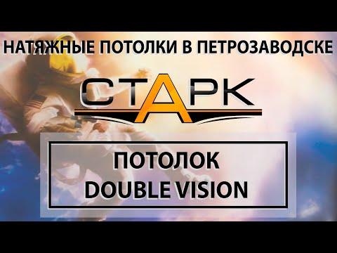 Потолок Double Vision   Дабл Вижн от Старк